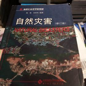 自然灾害:自然灾害,Natural Disaster 陈颙