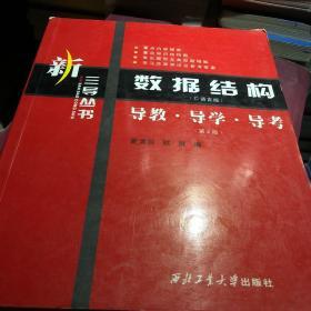 新三导丛书·数据结构(C语言版):导教·导学·导考(第2版)夏清国