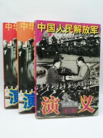 中国人民解放军演义(上中卷)2册(图中下册是不同版本,不包括在内)
