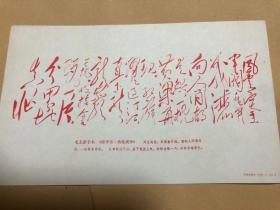 【10元包邮】毛主席手书·红印·《清平乐·蒋桂战争》