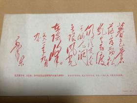【10元包邮】毛主席手书·红印·《七绝·为李进同志题所摄庐山仙人洞照》