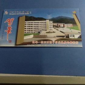 嵊州市谷来镇中学明信片,邮资面有打印