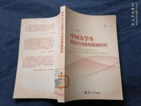中国大学生英语介词使用策略研究 The Use of Prepositions by Tertiary-Level Chinese EFL Learners