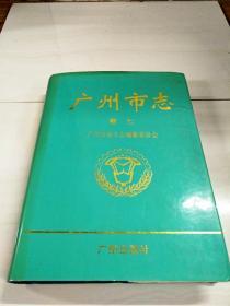 C103246 广州市志:外经外贸(卷七)【一版一印】