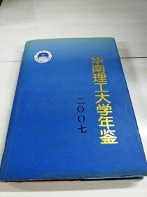 C103244 华南理工大学年鉴2007【一版一印】