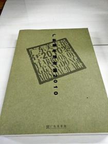 C103239 广州美术馆年鉴2010【一版一印】
