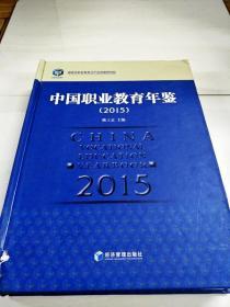 C103238 中国职业教育年鉴2015【一版一印】
