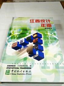 C103230 江西统计年鉴2003【一版一印】