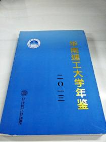 C103227 华南理工大学年鉴2013【一版一印】(有库存)