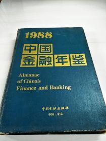 C103222 中国金融年鉴1988【一版一印】