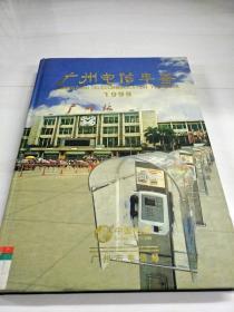 C103220 广州电信年鉴1999【一版一印】