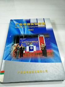 C103218 广东电信实业年鉴2002【一版一印】