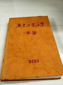 C103213 广东工业大学年鉴2003