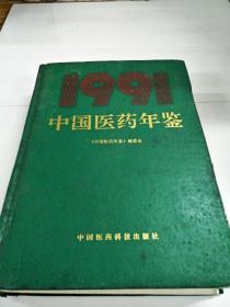 C103210 中国医药年鉴1991【一版一印】