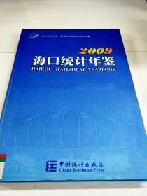 C103192 海口统计年鉴2009【一版一印】