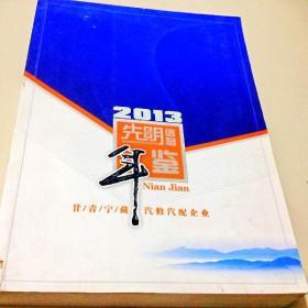 C200437 2013甘青宁藏 汽车修配企业年鉴