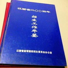 C200452 江西省二OO四年招生工作年鉴