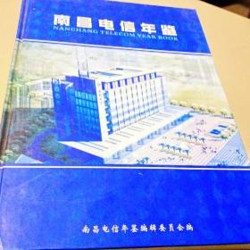 C200450 2003南昌电信年鉴