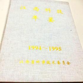 C200455 江西科技年鉴1994--1995