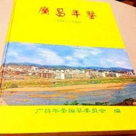 C200456 广昌年鉴1991-1997