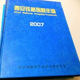 C200459 2007西安铁路医院年鉴
