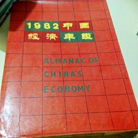C200463 1982中国经济年鉴