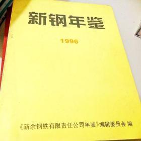 C200464 1996新钢年鉴