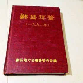 C200466 1992鄞县年鉴