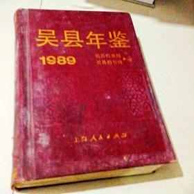 C200469 1989吴县年鉴