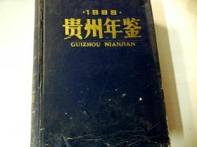 C200495 1988贵州年鉴