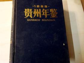 C200497 1988贵州年鉴