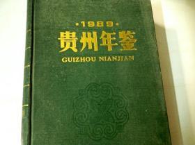 C200503 1989贵州年鉴
