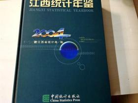 C200506 2004江西统计年鉴