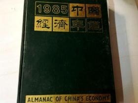 C200510 1985中国经济年鉴