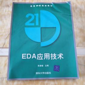 EDA应用技术
