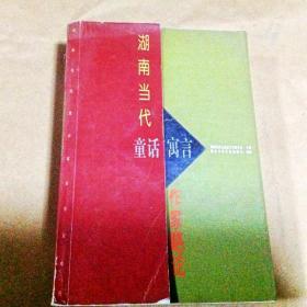 C502783 湖南当代童话寓言作家略论