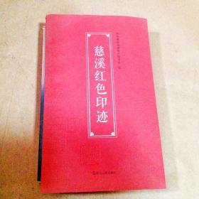 C503848 慈溪红色印迹 篆刻艺术(慈溪党史故事集)
