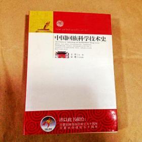 C503235 中国回族科学技术史