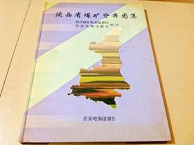 C507901 陕西省煤矿分布图集(一版一印/铜版纸)