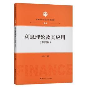 利息理论及其应用(第四版)(普通高等学校应用型教材·金融)