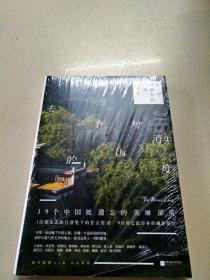 C511125 去一个曾消失的国度--19个中国被遗忘的美丽部落(随书附赠长1米山水国画)(全新未拆封)