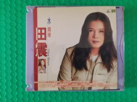 田震:水姻缘VCD