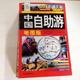 C513621 2014第五版中国自助游【地图版】(一版一印)