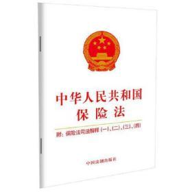 中华人民共和国保险法 :附保险法司法解释(一)、(二)、(三)、(四)(2021年版)