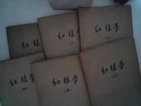 红楼梦  手抄本    1-6本 看图片