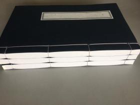 小·特厚线装本,60页120面,白色宣纸半生熟 竖八行黑色