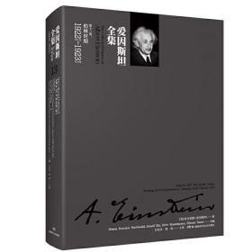 爱因斯坦全集第十三卷  [美]阿耳伯特·爱因斯坦著