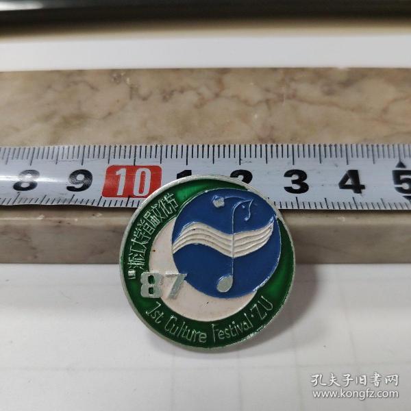 徽章:浙江大学首届文化节87年