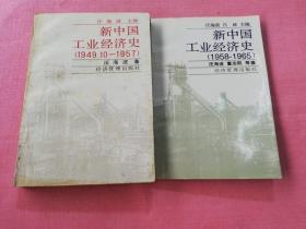 新中国工业经济史(1949.10~1957)+新中国工业经济史(1958-1965)两本合售