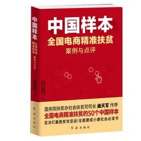 中国样本:全国电商精准扶贫案例与点评